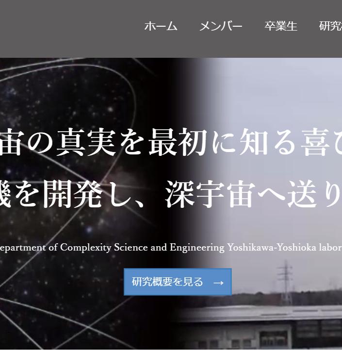 東京大学【新領域創成科学研究科】吉川・吉岡研究室のHPをリニューアル ...
